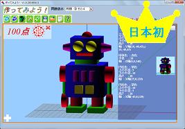 教育用3D-CAD【作ってみよう!】のイメージ