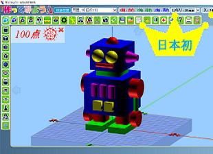 教育用3Dモデリングソフト【作ってみよう!V2】のイメージ
