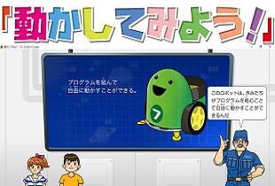 プログラミング教育ツール【動かしてみよう!】のイメージ